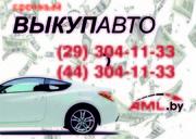 Купим ваш автомобиль (иномарку) СРОЧНО! В Мозыре