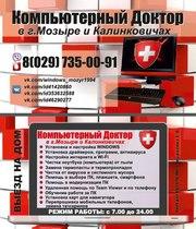 Компьютерная помощь в Мозыре и Калинковичах. Выезд на дом